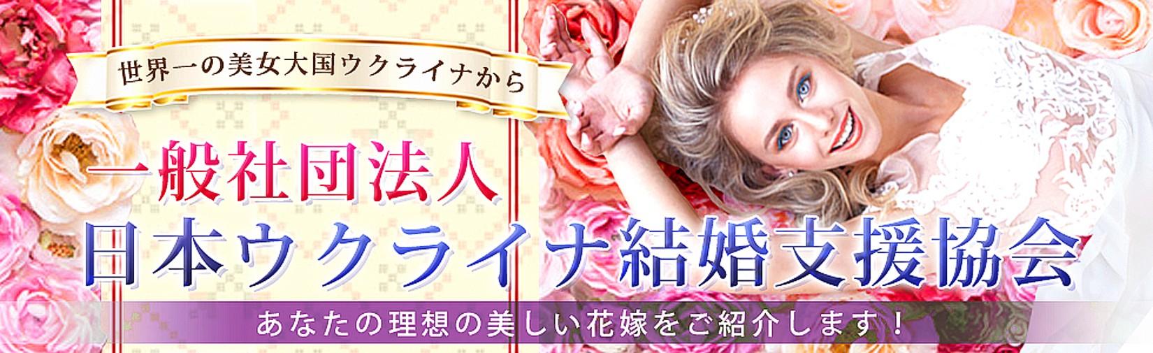 【国際結婚】 日本ウクライナ国際結婚支援協会