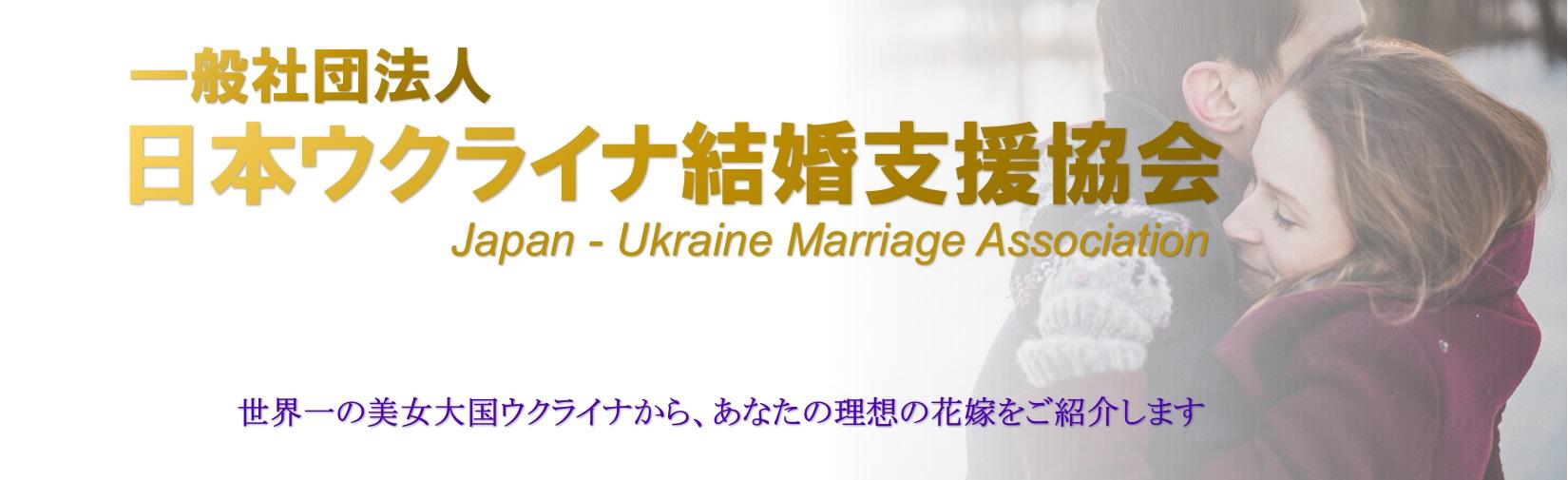 【国際結婚】 日本ウクライナ国際結婚支援協会 公式HP