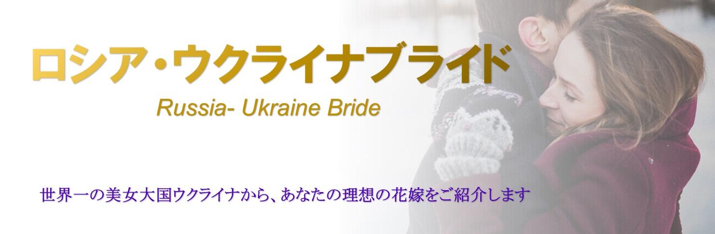 【国際結婚】 ロシア・ウクライナブライド 公式HP