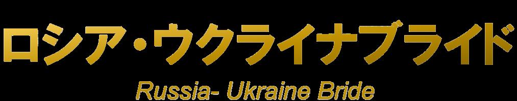 【国際結婚相談所】 ロシア・ウクライナブライド 公式HP